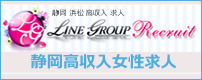 LINE GROUP Recruit静岡