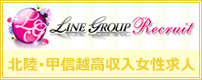 LINE GROUP Recruit北陸・甲信越