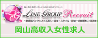 LINE GROUP Recruit岡山