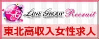 LINE GROUP Recruit東北