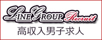 男子求人 LINE GROUP Recruit