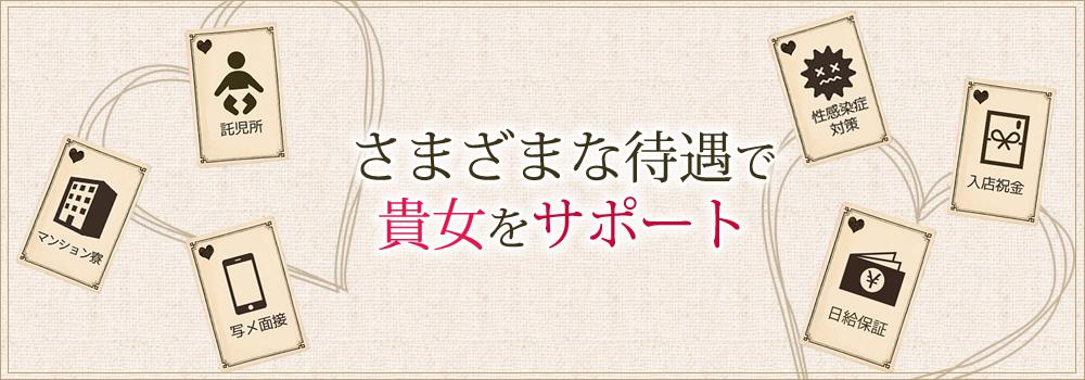 静岡 風俗 高収入 求人 LINE GROUPリクルートの待遇について