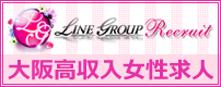 LINE GROUP Recruit大阪
